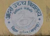 ADARSH HIGH SCHOOL, BIHAR SHARIF